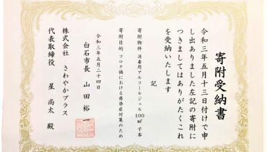 宮城県・福島県から感謝状を頂きました。